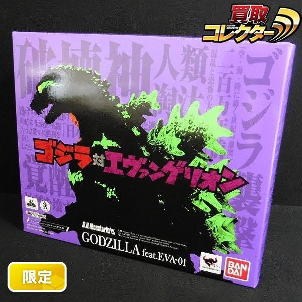 魂ウェブ S.H.MonsterArts ゴジラ feat.EVA-01 エヴァンゲリオン