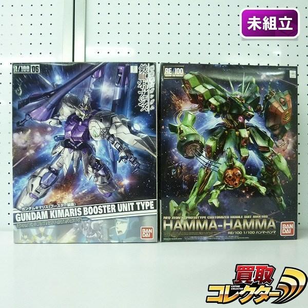 1/100 ガンダムキマリス RE/100 1/100 ハンマ・ハンマ