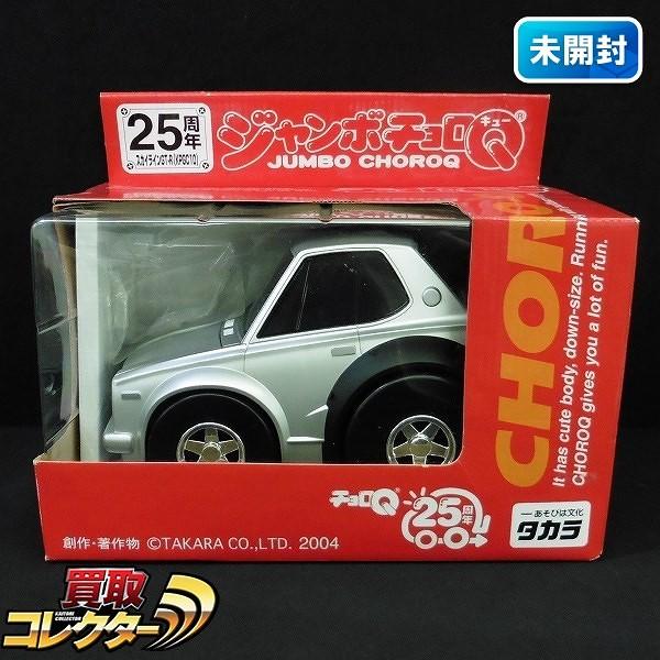 チョロQ 25周年 ジャンボチョロQ スカイライン GT-R