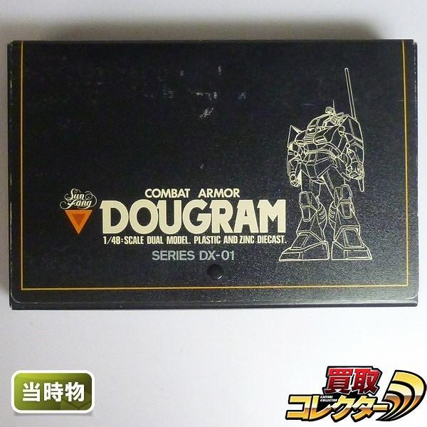 1/48 デュアルモデル コンバットアーマーダグラム DX-01 当時物_1