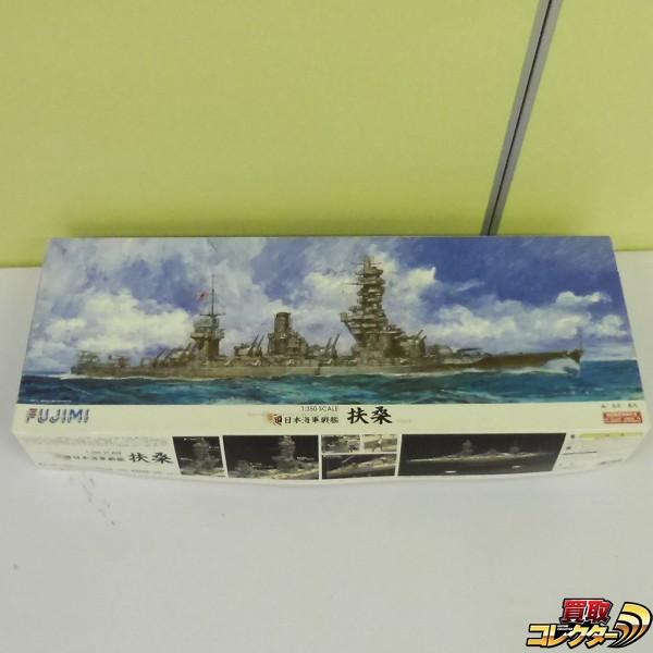 フジミ 1/350 旧日本海軍戦艦 扶桑 初回限定特典付 組済有 / WW2