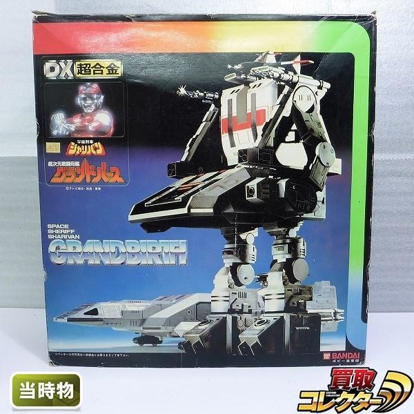 バンダイ DX超合金 超次元戦闘母艦 グランドバース / シャリバン