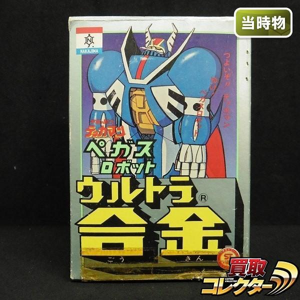 中嶋製作所 当時物 ウルトラ合金 ペガスロボット / テッカマン