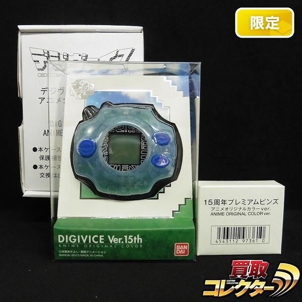 デジモン デジヴァイス Ver.15th アニメオリジナルカラー + ピンズ