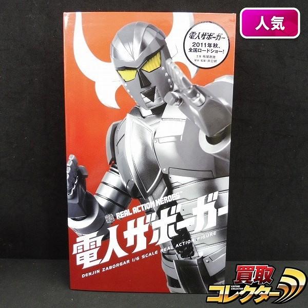 RAH リアルアクションヒーローズ No.539 電人ザボーガー