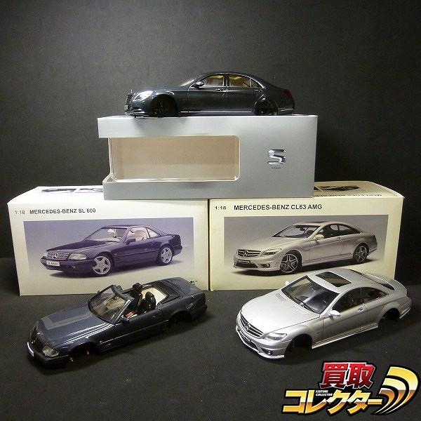 1/18 AUTOart ベンツ CL63 AMG SL600 ノレブ Sクラス_1