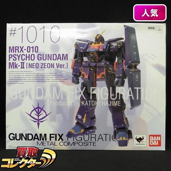 GFF メタルコンポジット #1010 サイコガンダムMk-II ネオジオン