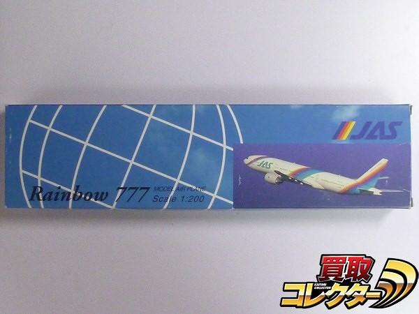 エバーライズ 1/200 JAS レインボーセブン 777 組立式_1