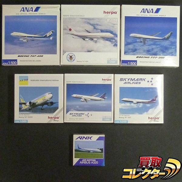ヘルパ 空自 B747-400 ANA 777-200 スカイマーク767-300他_1
