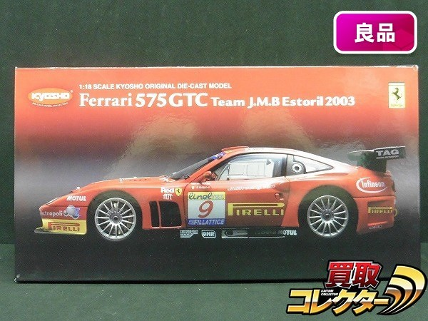 京商 1/18 フェラーリ 575GTC J.M.B エストリル 2003 /KYOSHO_1