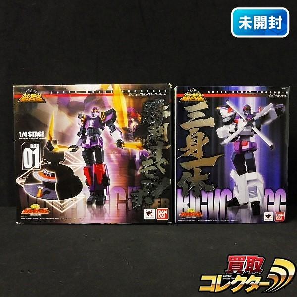スーパーロボット超合金 ビッグボルフォッグ 他 / ガオガイガー_1