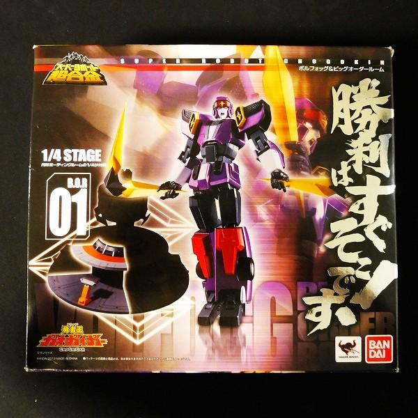 スーパーロボット超合金 ビッグボルフォッグ 他 / ガオガイガー_3