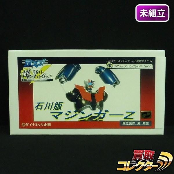 レジン 爆ロボットまっしぐらっ!! 石川版 マジンガーZ_1