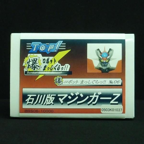 レジン 爆ロボットまっしぐらっ!! 石川版 マジンガーZ_2