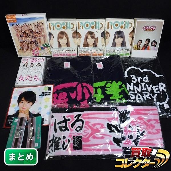 AKB48 DVD グッズ まとめ ノースリーブス メン☆ドル Tシャツ 他