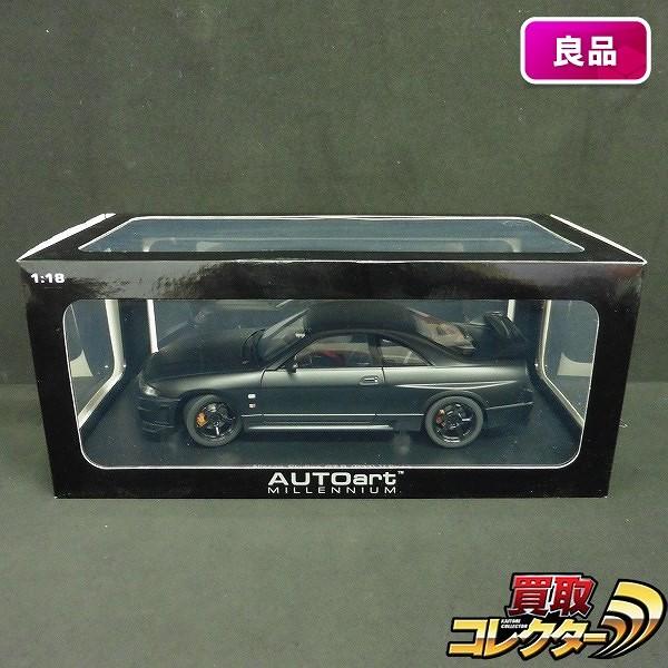 オートアート 1/18 日産 スカイライン GT-R R33 V-Spec ブラック