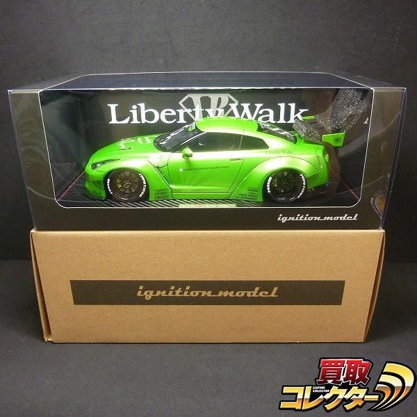 イグニッションモデル 1/18 LB-WOKS GT-R R35 グリーン