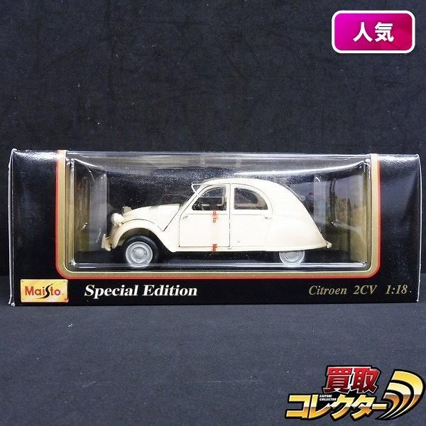 マイスト 1/18 Special Edition シトロエン 2CV 1952