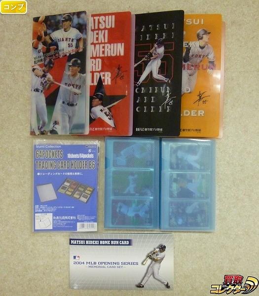 松井秀喜 ホームランカード 第1号~507号 コンプ カードホルダー