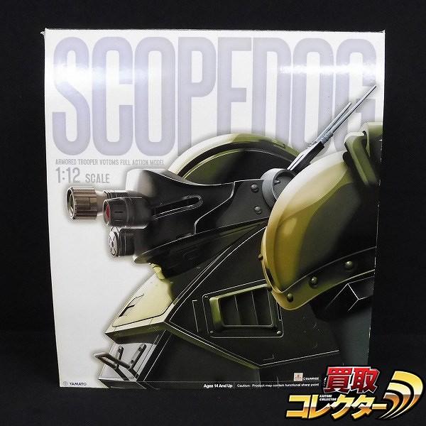 YAMATO 1/12 スコープドッグ 装甲騎兵ボトムズ フィギュア