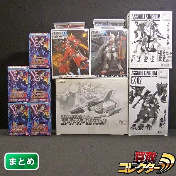 ガンダム フィギュア まとめ アサルトキングダム EX S.C.M.EX 他