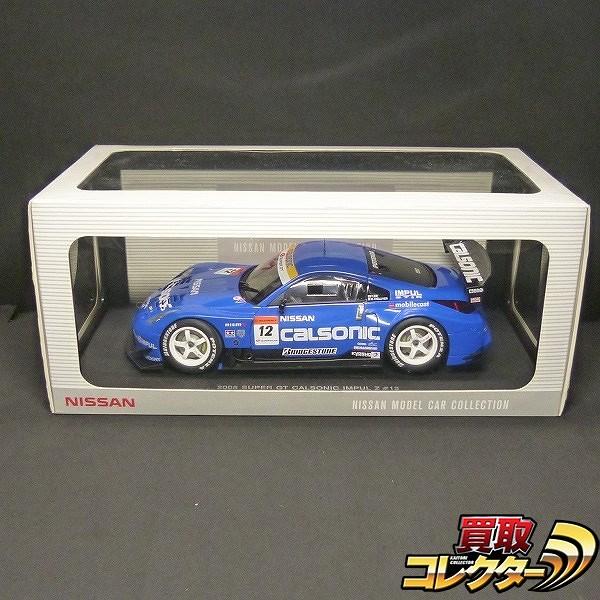 オートアート 1/18 日産 カルソニック インパルZ #12 2005 GT