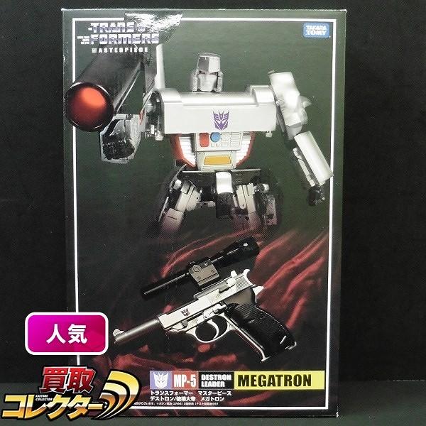 TF MP-5 マスターピース デストロン 破壊大帝 メガトロン