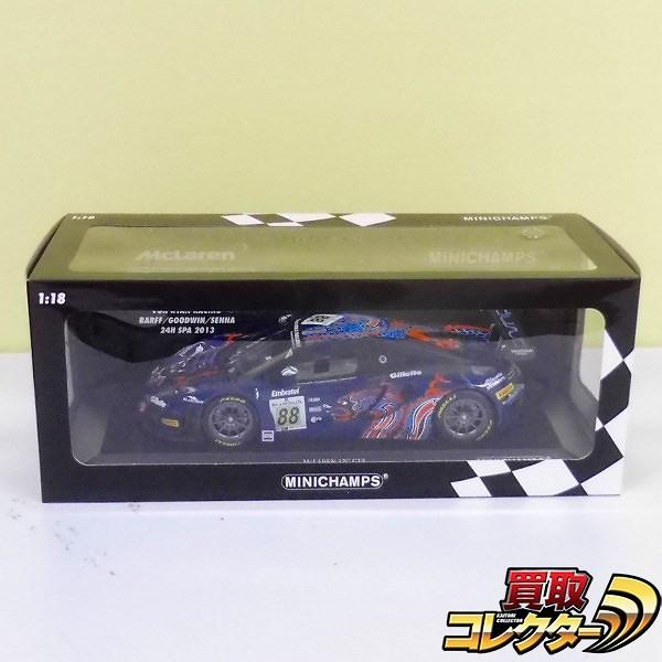 ミニチャンプス 1/18 マクラーレン 12C GT3 24H SPA 2013 #88