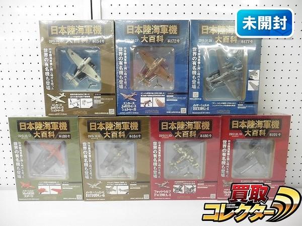 アシェット 日本陸海軍機大百科 ドイツ機 7種 ユンカース他
