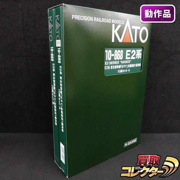 KATO 10-868 E2系 東北新幹線はやて 全線復旧1番列車 10両セット