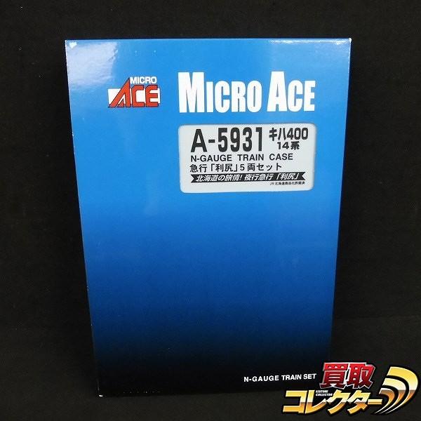 マイクロエース A-5931 キハ400 14系 急行 利尻 5両セット
