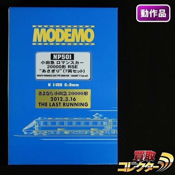 モデモ NP501 小田急ロマンスカー20000形RSE あさぎり 7両セット