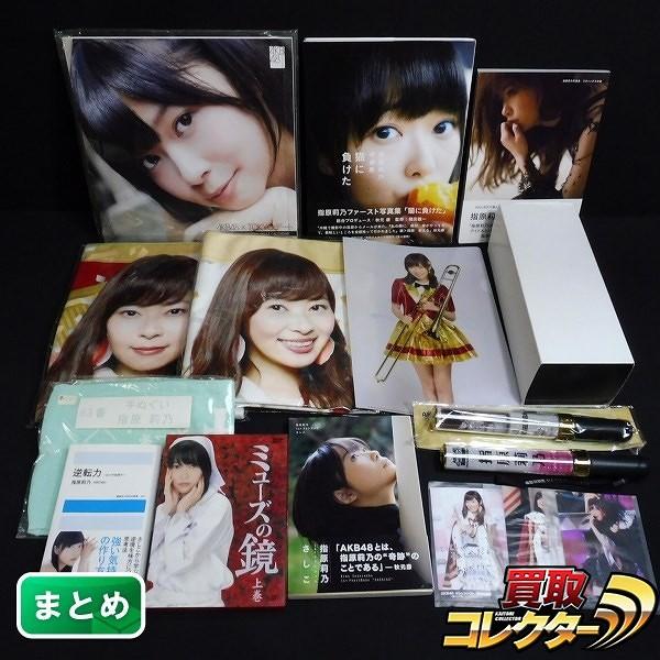 AKB48 指原莉乃 グッズ まとめ タオル 記念トロフィー 写真集 他