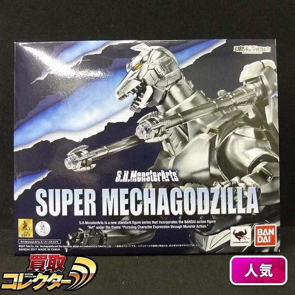 魂ウェブ S.H.MonsterArts スーパーメカゴジラ / ガルーダ