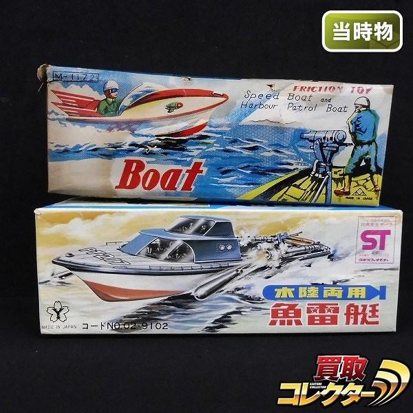 ブリキ 当時物 ヨネザワ 水陸両用 魚雷艇 三橋 Jet racer