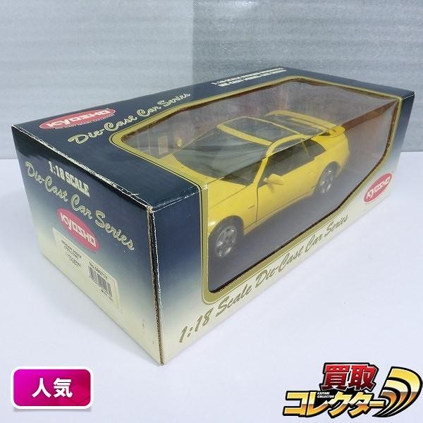 京商 1/18 ニッサン フェアレディ 300ZX / イエロー 黄色 Z32型
