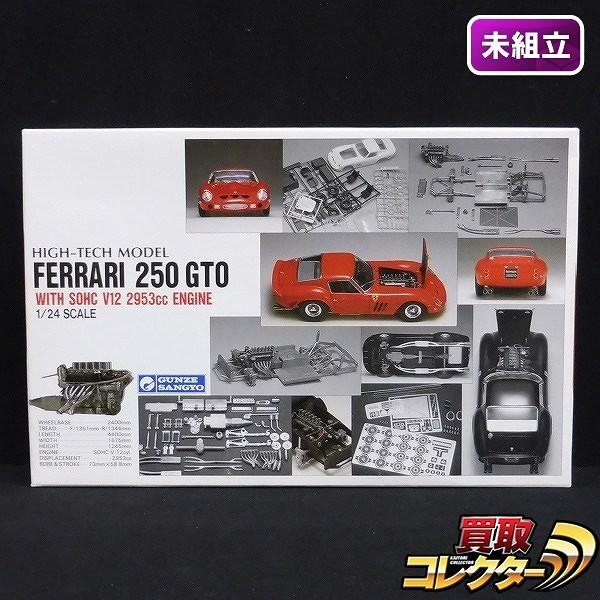 グンゼ産業 ハイテックモデル 1/24 フェラーリ 250 GTO 未組立