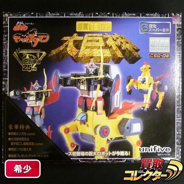 unifive 超真合金DX CSG-04 ヤットデタマン 大巨神 / タツノコプロ