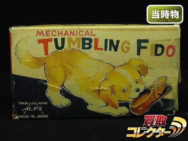 アルプス商事 当時物 ブリキ ゼンマイ 犬 TUMBLING FIDO /ALPS