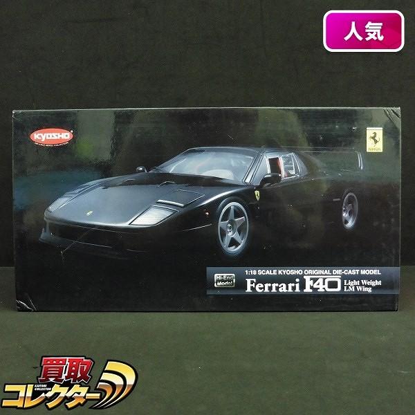 KYOSHO 1/18 フェラーリ F40 ライトウェイト LMウィング 黒