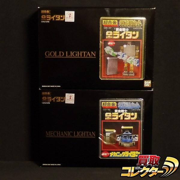 超合金 黄金戦士 ゴールドライタン メカニックライタン 復刻版