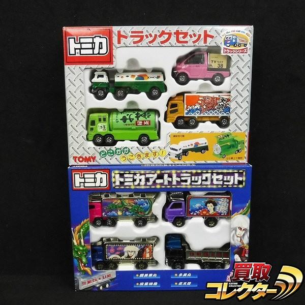 トミカ トラックセット アートトラックセット / デコトラ