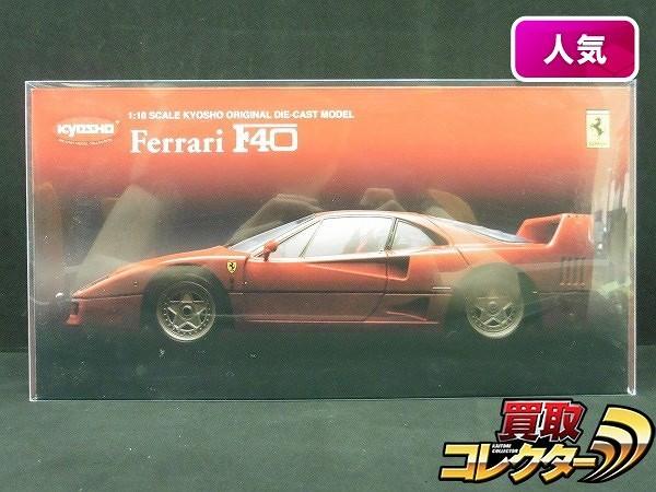 京商 1/18 フェラーリ F40 レッド /赤 Ferrari 08411R KYOSHO