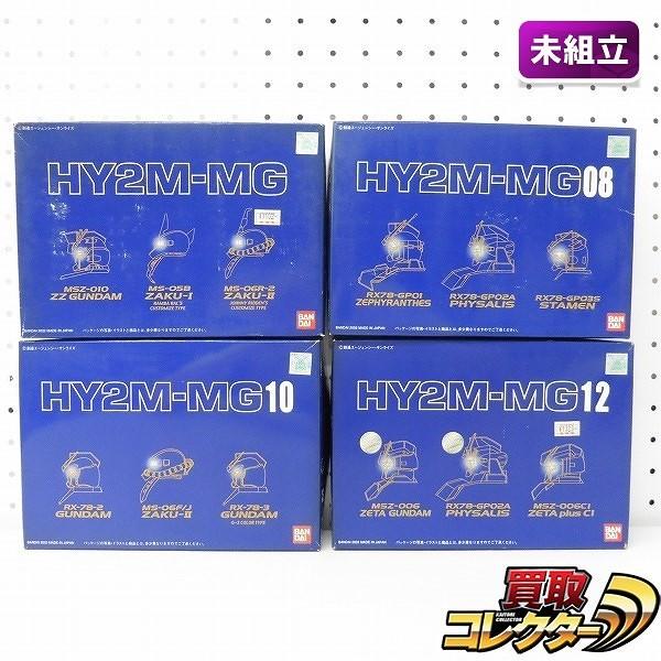 HY2M MG 1/100 ヘッドパーツキット ガンダム ザクII G-3 他