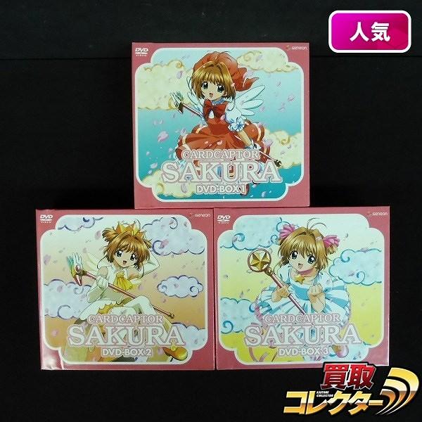 カードキャプターさくら CCさくら DVD-BOX 1 2 3 / CLAMP