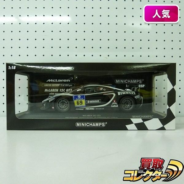ミニチャンプス 1/18 マクラーレン 12C GT3 24時間 2013 #69