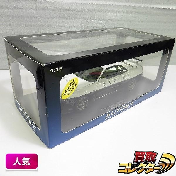 オートアート 1/18 R34 スカイライン GT-R 埼玉県警察 / パトカー