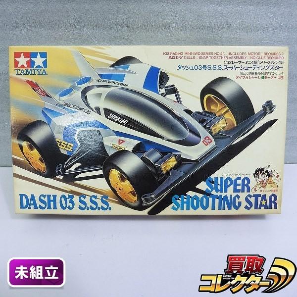 ミニ四駆 スーパーシューティングスター / タイプ5シャーシ