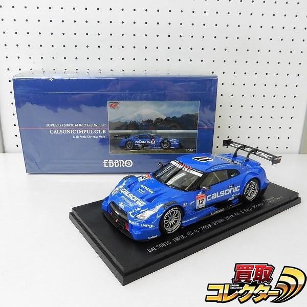 エブロ 1/18 カルソニック インパルGT-R Super GT500 2014 #12