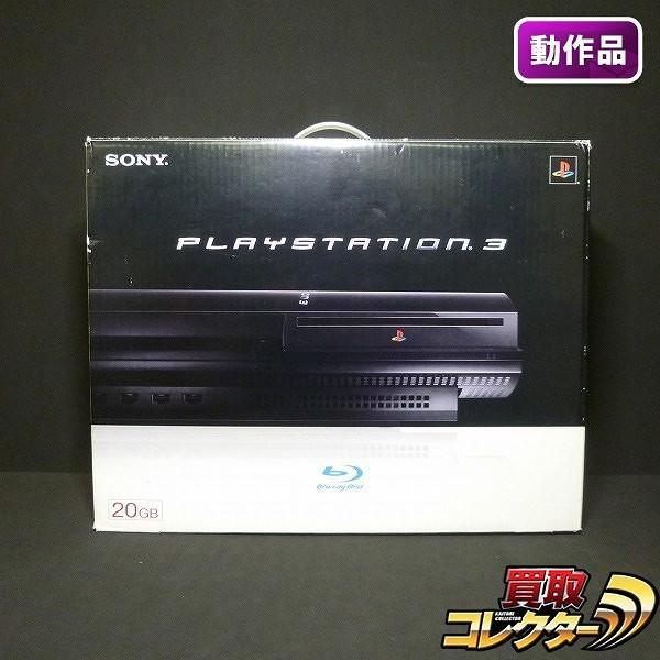 PS3 プレイステーション3 CECHB00 ブラック 本体 20GB